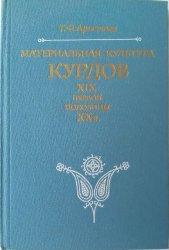 Аристова Т.Ф. Материальная культура курдов XIX - первой половины XX в. Проб ...