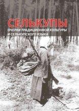 Тучкова Н.А. и др. Селькупы: очерки традиционной культуры и селькупского яз ...
