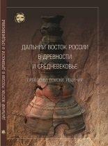 Дальний Восток России в древности и средневековье: проблемы, поиски, решени ...