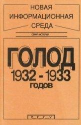 Афанасьев Ю.Н. (ред.) Голод 1932-1933 годов. Сборник статей