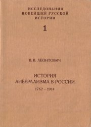 Леонтович В.В. История либерализма в России 1782-1914