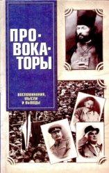Джанибекян В. Провокаторы. Воспоминания, мысли и выводы
