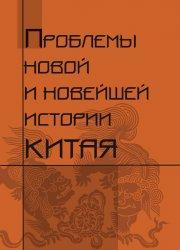 Смирнов Д.А. (отв. ред.) Проблемы новой и новейшей истории Китая