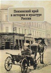 Сухова О.А. (ред.) Пензенский край в истории и культуре России