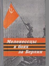 Милюшов А.С. Мелекессцы в боях за Берлин