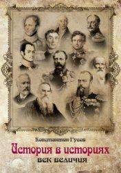 Гусев К. История в историях. Век величия
