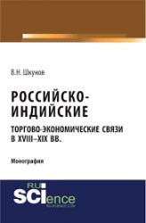 Шкунов В.Н. Российско-индийские торгово-экономические связи в XVIII-XIX век ...