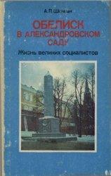 Шикман А.П. Обелиск в Александровском саду. Жизнь великих социалистов