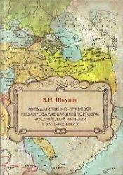 Шкунов В.Н. Государственно-правовое регулирование внешней торговли Российск ...