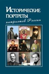 Бочарников И.В. (Ред.) Исторические портреты патриотов России. Том 1