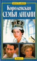 Келли Китти. Королевская семья Англии. Книга 1-2