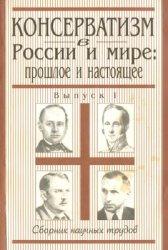Минаков А.Ю. (отв. ред.) Консерватизм в России и мире: прошлое и настоящее. ...