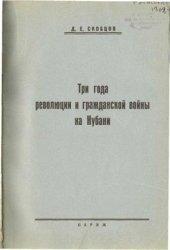 Скобцов Д.Е. Три года революции и гражданской войны на Кубани. Том 1-2
