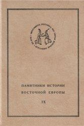 Граля И., Тюменцев И.О. (отв. ред.) Дневник Яна Петра Сапеги (1608 – 1611)