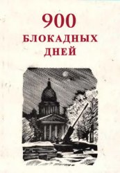 Волкова Л.А. (ред.). 900 блокадных дней. Сборник воспоминаний