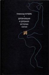 Кучера С. Древнейшая и древняя история Китая: Древнекаменный век