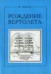 Михеев В.Р. Рождение вертолета