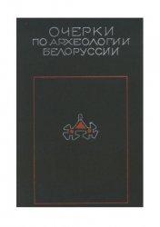 Очерки по археологии Белоруссии. Часть 1