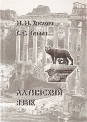 Кислова М.М., Эгипти Г.С. Латинский язык: учебное пособие