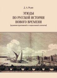 Редин Д.А. Этюды по русской истории Нового времени (административный и соци ...