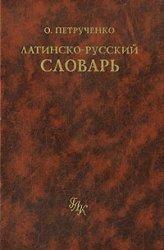 Петрученко О. Латинско-русский словарь