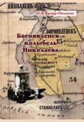 Кухар-Онышко Н.А. Богоявленск - колыбель Николаева