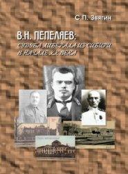 Звягин С.П. В.Н. Пепеляев: судьба либерала из Сибири в начале ХХ века