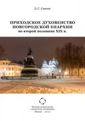Сивеня Д.С. Приходское духовенство Новгородской епархии во второй половине  ...