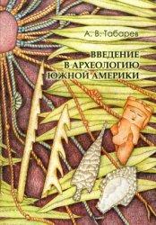 Табарев А.В. Введение в археологию Южной Америки: Анды и тихоокеанское побе ...