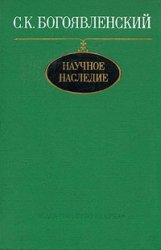 Богоявленский С.К. Научное наследие о Москве XVII века