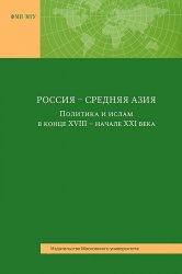 Мухаметшин Ф.М. и др. Россия - Средняя Азия: Политика и ислам в конце XVIII ...