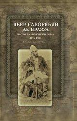 Де Бразза Пьер Саворньян. Миссия на Африканский Запад. 1883-1885. Документы ...