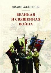 Дженкинс Ф. Великая и священная война, или как Первая мировая война изменил ...