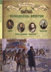 Копылов Н.А. (ред.) Полководцы империи