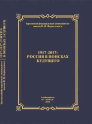 Кальной И.И. (Ред.) 1917-2017: Россия в поисках будущего