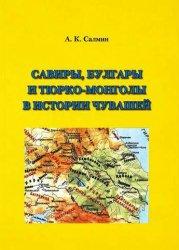 Салмин А.К. Савиры, булгары и тюрко-монголы в истории чувашей