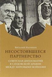 Наумкин В.В. Несостоявшееся партнерство. Советская дипломатия в Саудовской  ...