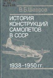 Шавров В.Б. История конструкций самолетов в СССР 1938-1950 годов