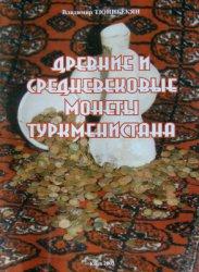 Тюнибекян В.А. Древние и средневековые монеты Туркменистана