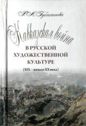 Губаханова Р.А. Кавказская война в русской художественной культуре (XIX-нач ...