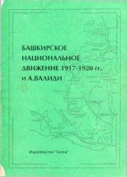 Кузеев Р.Г. (ред.) Башкирское национальное движение 1917-1920 гг. и А. Вали ...