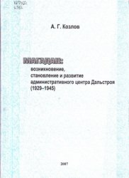 Козлов А.Г. Магадан. Возникновение, становление и развитие административног ...