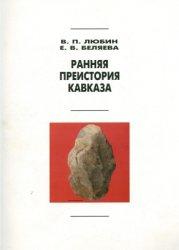 Любин В.П., Беляева Е.В. Ранняя преистория Кавказа