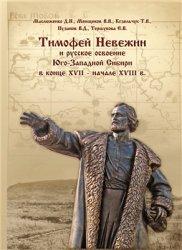 Маслюженко Д.Н., Менщиков В.В. Тимофей Невежин и русское освоение Юго-Запад ...