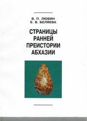 Любин В.П., Беляева Е.В. Страницы ранней преистории Абхазии