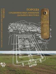 Крадин Н.Н. (отв. ред.). Города средневековых империй Дальнего Востока