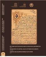 История Центральной Азии в oсманских документах. Том I. Политические и дипл ...