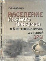 Габяшев Р.С. Население Нижнего Прикамья в V-III тысячелетиях до нашей эры