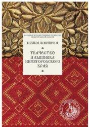 Маршева Ирина. Ткачество и вышивка Нижегородского края