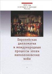 Торкунов А.В., Наринский М.М. (ред.) Европейская дипломатия и международные ...